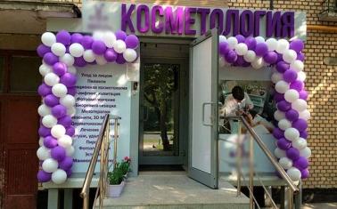 Косметологический медицинский центр, Новогиреево