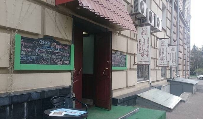 Ресторан с 60-летней историей рядом с метро