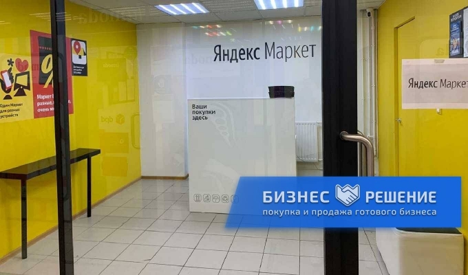 Пункты выдачи заказов Яндекс.Маркет