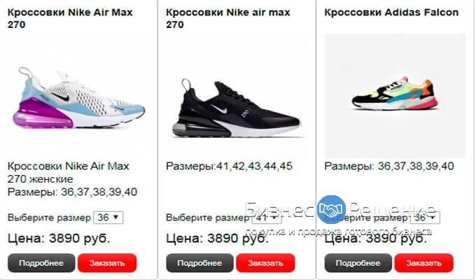 Интернет-магазин брендовой обуви