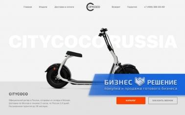 Интернет-магазин электросамокатов