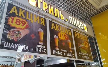 Островок по продаже шаурмы и разливного пива в ТЦ
