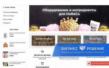 Интернет-магазин с базой 6 500 клиентов