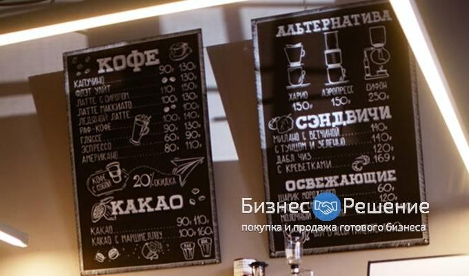 Кофейня в районе Белорусского вокзала