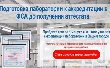 Успешный центр сертификации и аккредитации