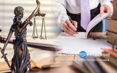 Юридическая компания с огромной клиентской базой