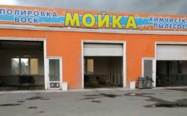 Автомоечный комплекс в собственности в Шереметьево