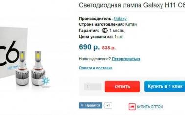 Интернет-магазин автомобильного освещения