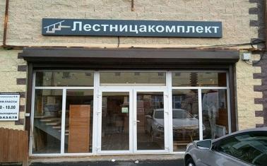 Оптовый магазин комплектующих для лестниц