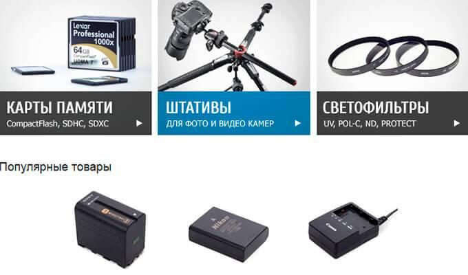 найдены интернет магазин фототоваров краснодар они используются