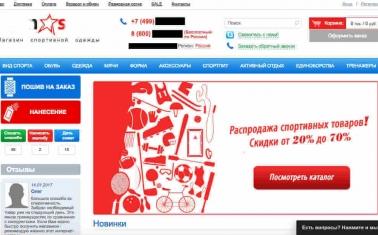 Прибыльный интернет-магазин спортивных товаров