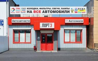 Магазин автозапчастей в собственности