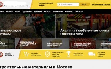 Оптовый магазин стройтоваров в Подольске