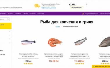 Интернет-магазин качественных продуктов питания